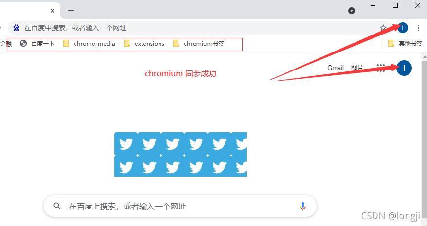 chromium 同步成功