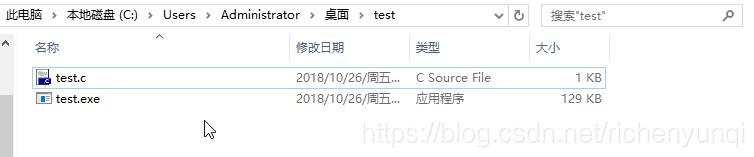 test.c文件和生成的test.exe文件
