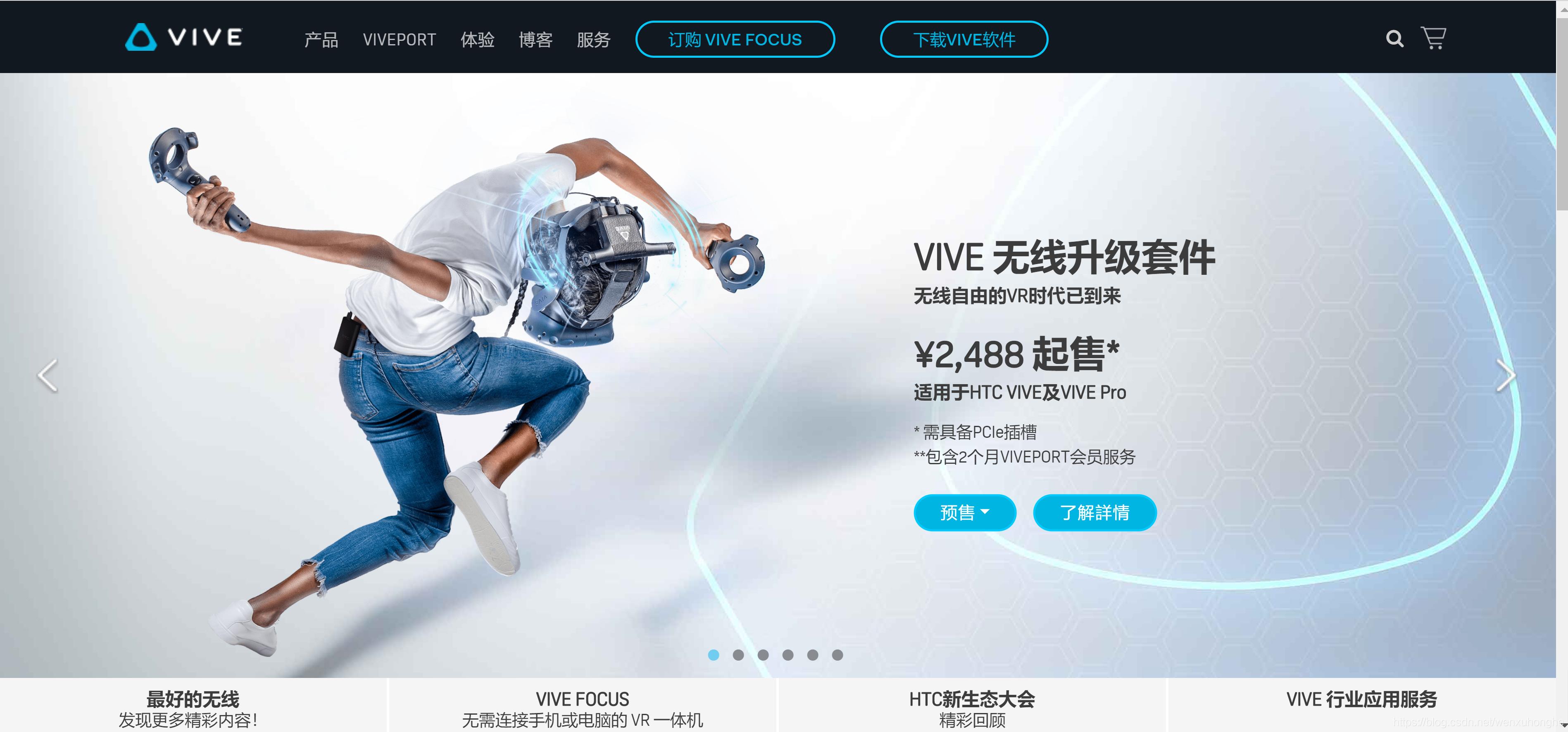 viveport 网站主页