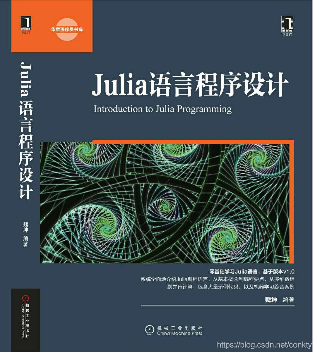 Julia语言封面
