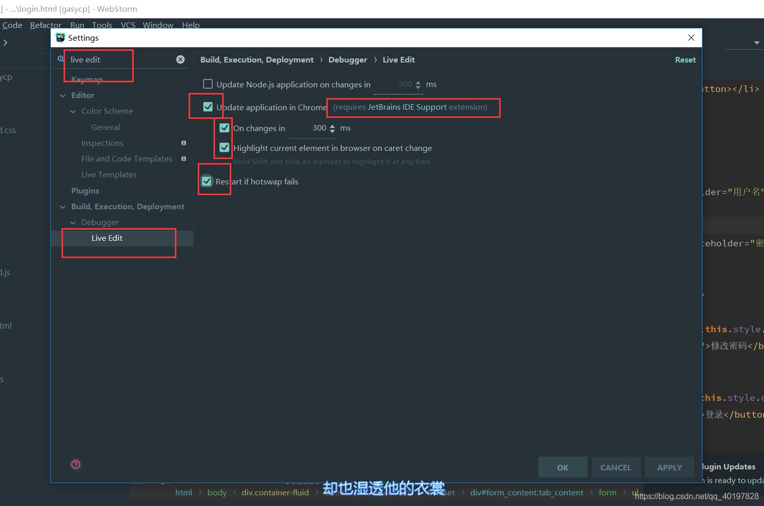WebStorm+Chrome插件JetBrains IDE Support进行实时调试