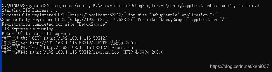 vs中开发web项目IIS Express支持局域网连接