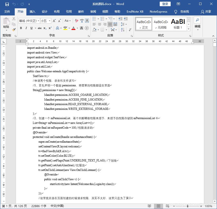 Word处理代码文本之删除注释与空行 - 第1张  | 逗分享开发经验