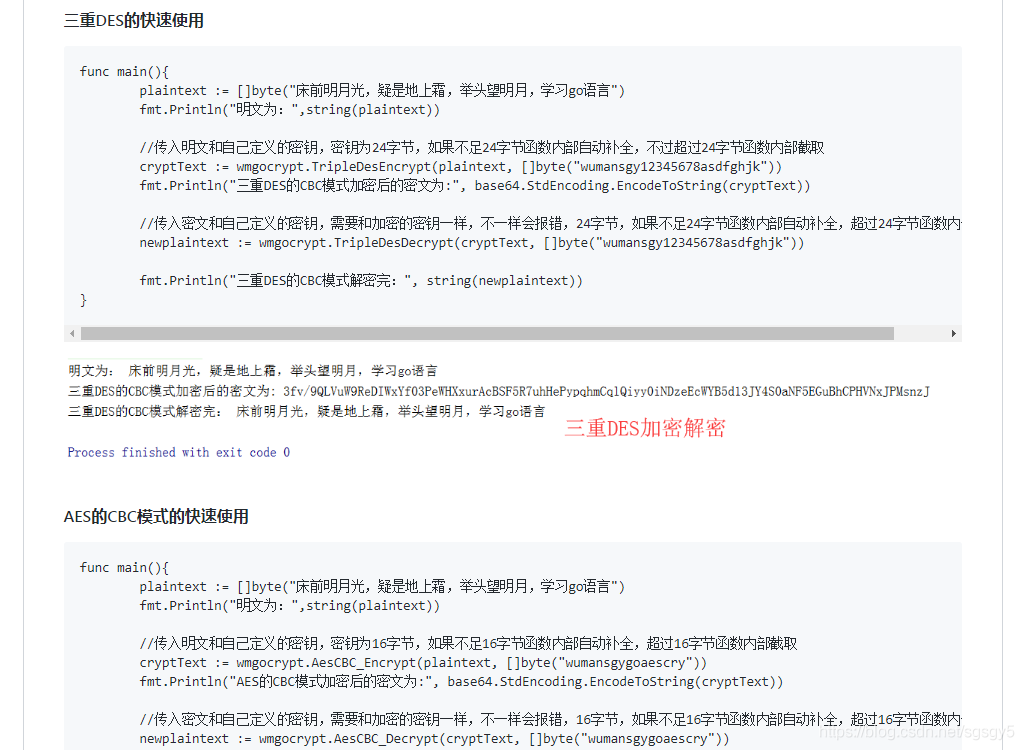 GO写的一份加密包,对称加密AES非对称加密RSA - sgsgy5的博客