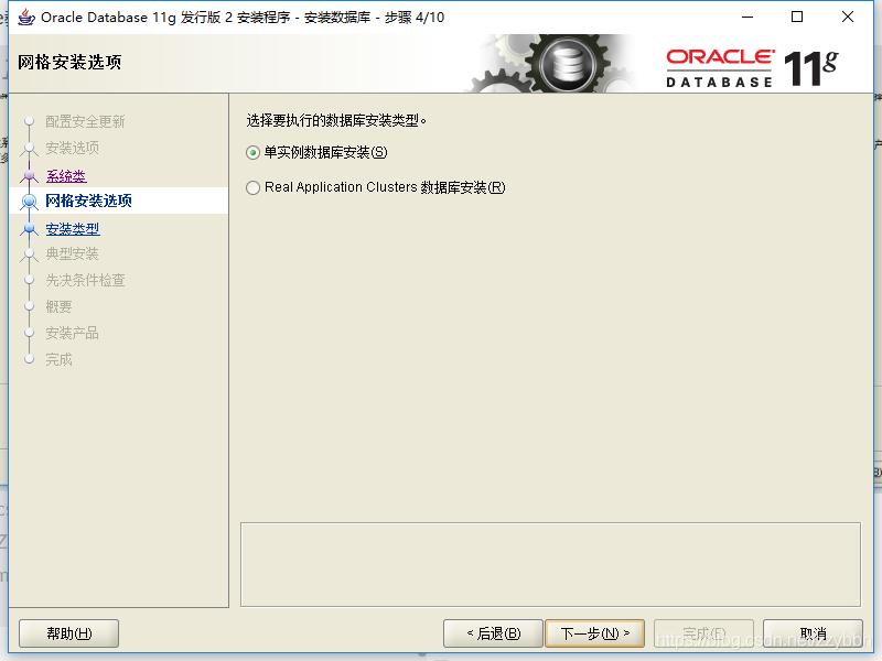 选择单例数据库安装