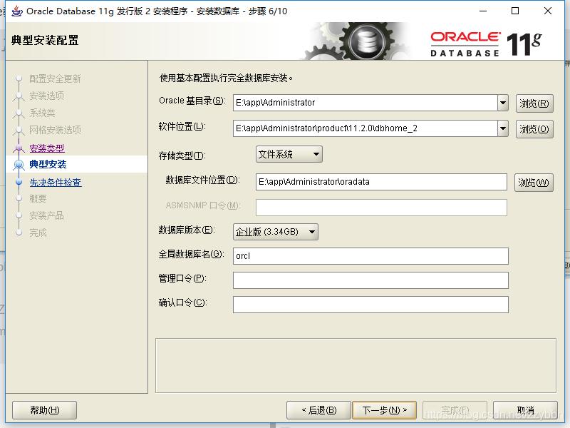 Oracle目录需要自己创建一个目录