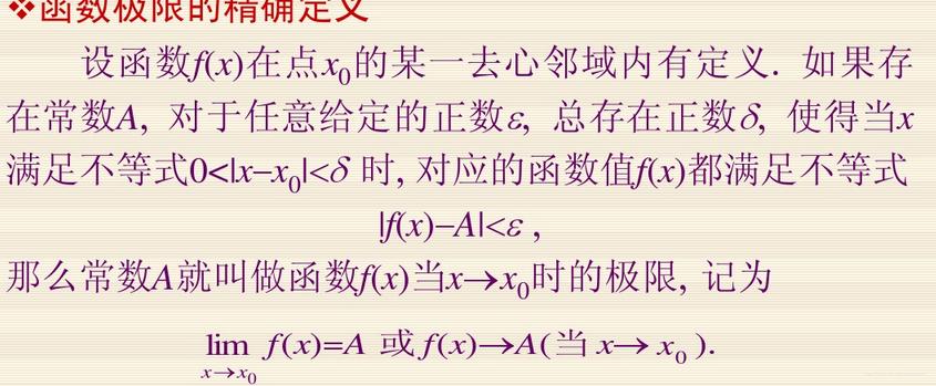 函数定点的极限定义