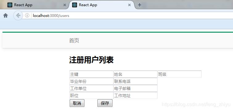 《React进阶之路——MobX项目CRUD编写》