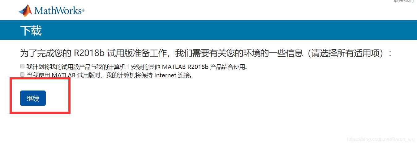 MATLAB 2018b 安装教程(图解)Mac Win Linux下均可安装