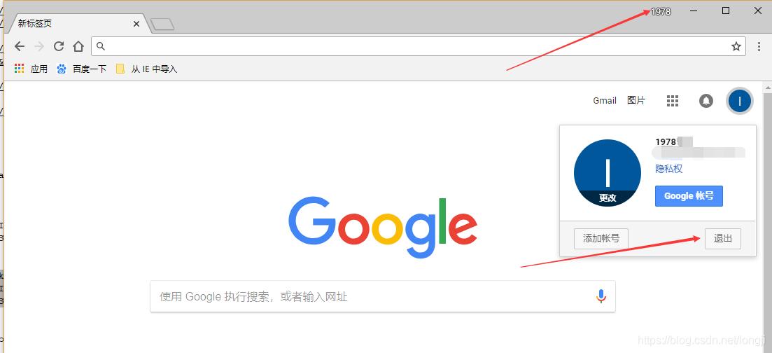 登陆google账号成功