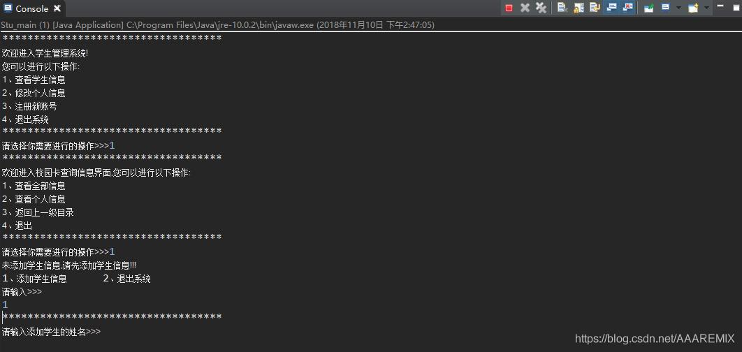 代码运行界面