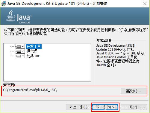 安装Eclipse Java 2018-12和jdk-8u131-windows-x64 - nuoyanli的