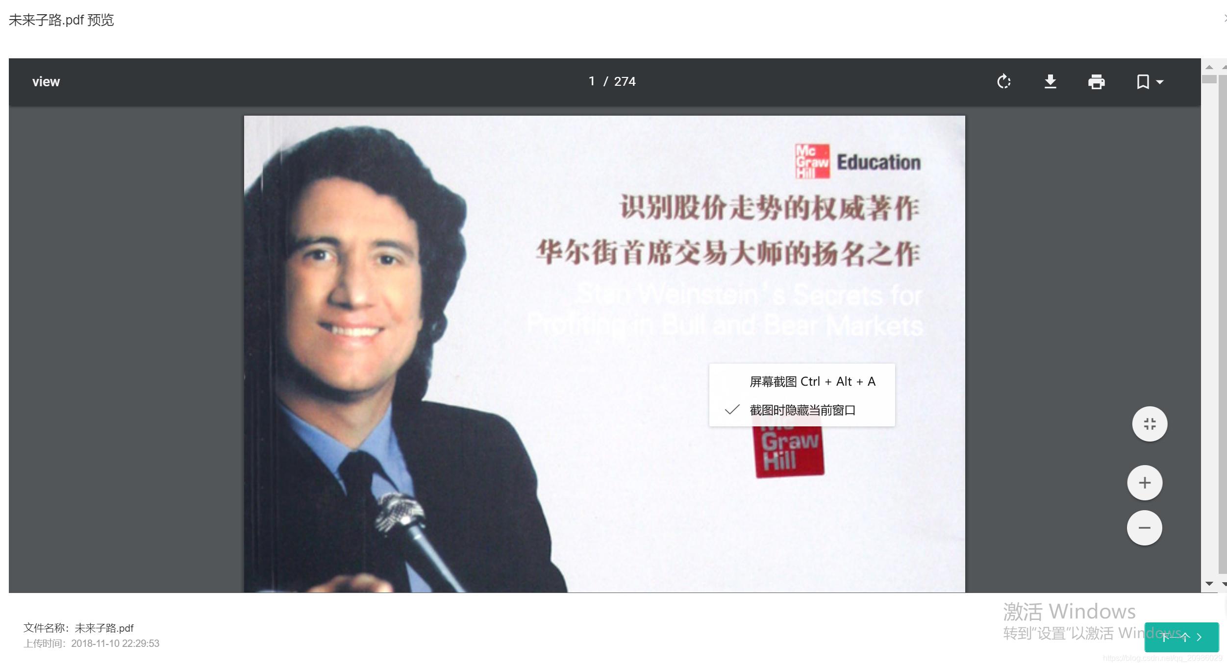 PDF在线预览