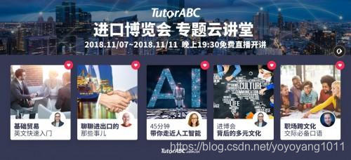 TutorABC上线进博会专题英语讲堂
