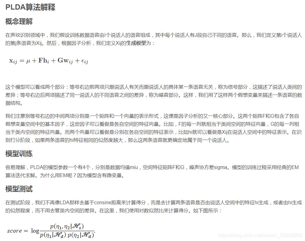 关于PLDA在kaldi中的基础知识和代码完整版- weixin_38858860的