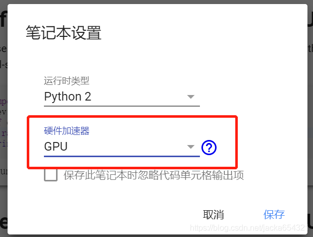 Google Colab 免费GPU服务器使用教程-TensorFLow - jacka654321的博客