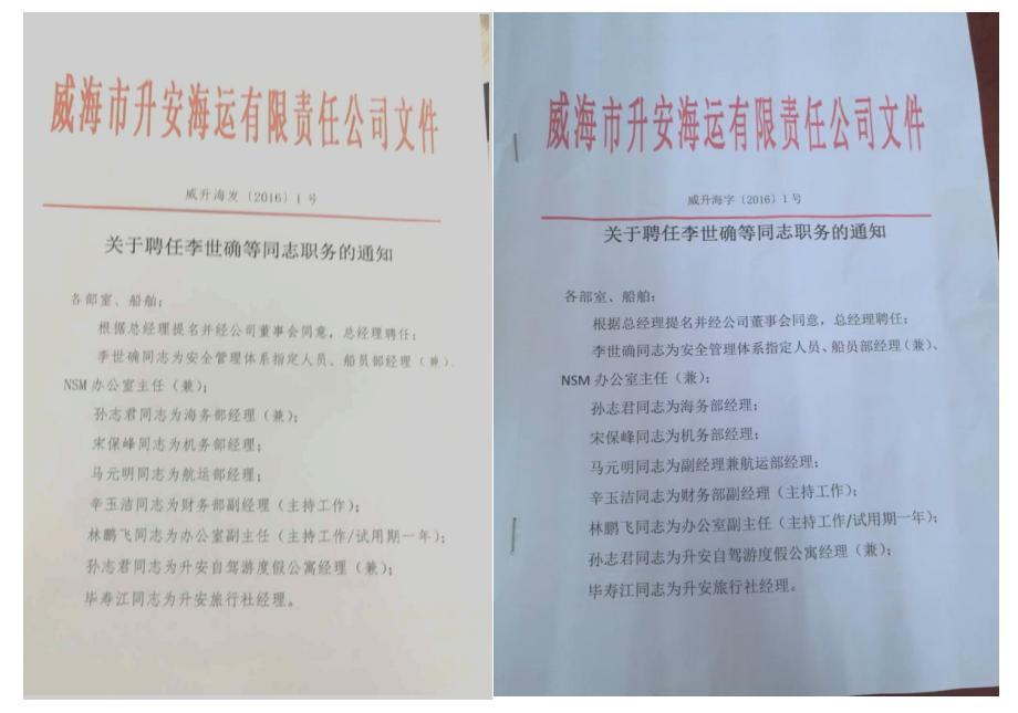 """威海升安海运公司疑伪造""""任命书"""" 退休职工变""""高管""""遭巨额索赔"""