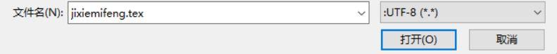 编码utf8格式读取文件