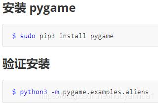 Python pygame,安装pygame模块,pygame入门,pygame Rect矩形类