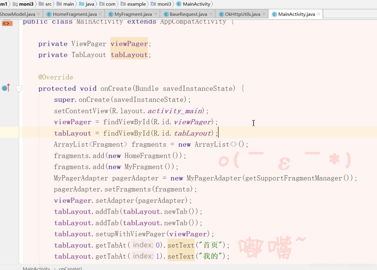 Fragment標籤頁+OKHttp網路請求資料+MVP模式- IT閱讀