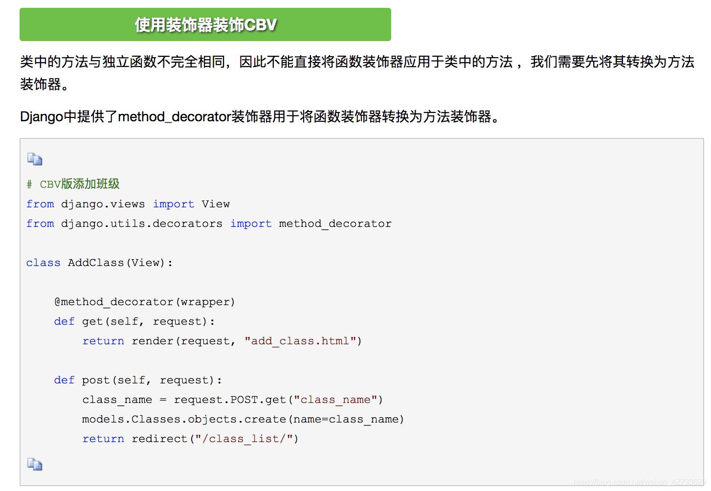 Django的认证系统- python编程- CSDN博客