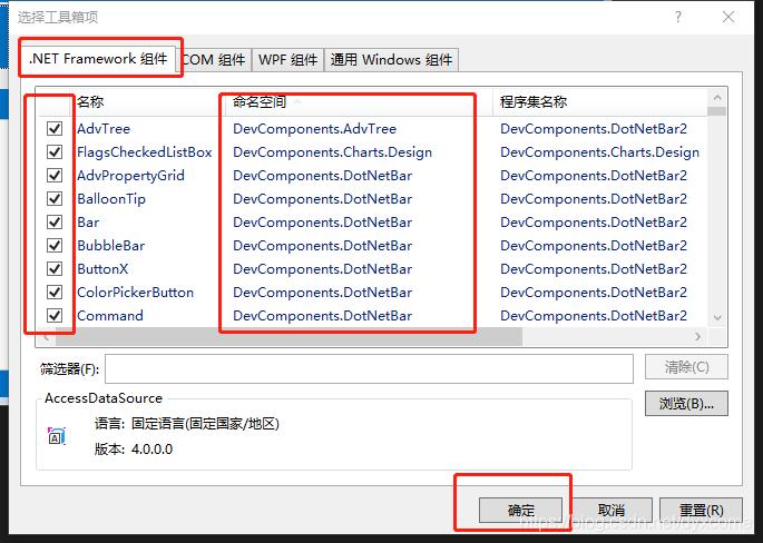 dotnetbar添加到工具栏- 跃然实验室- CSDN博客