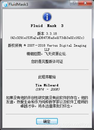 vertus fluid mask 3.3 12