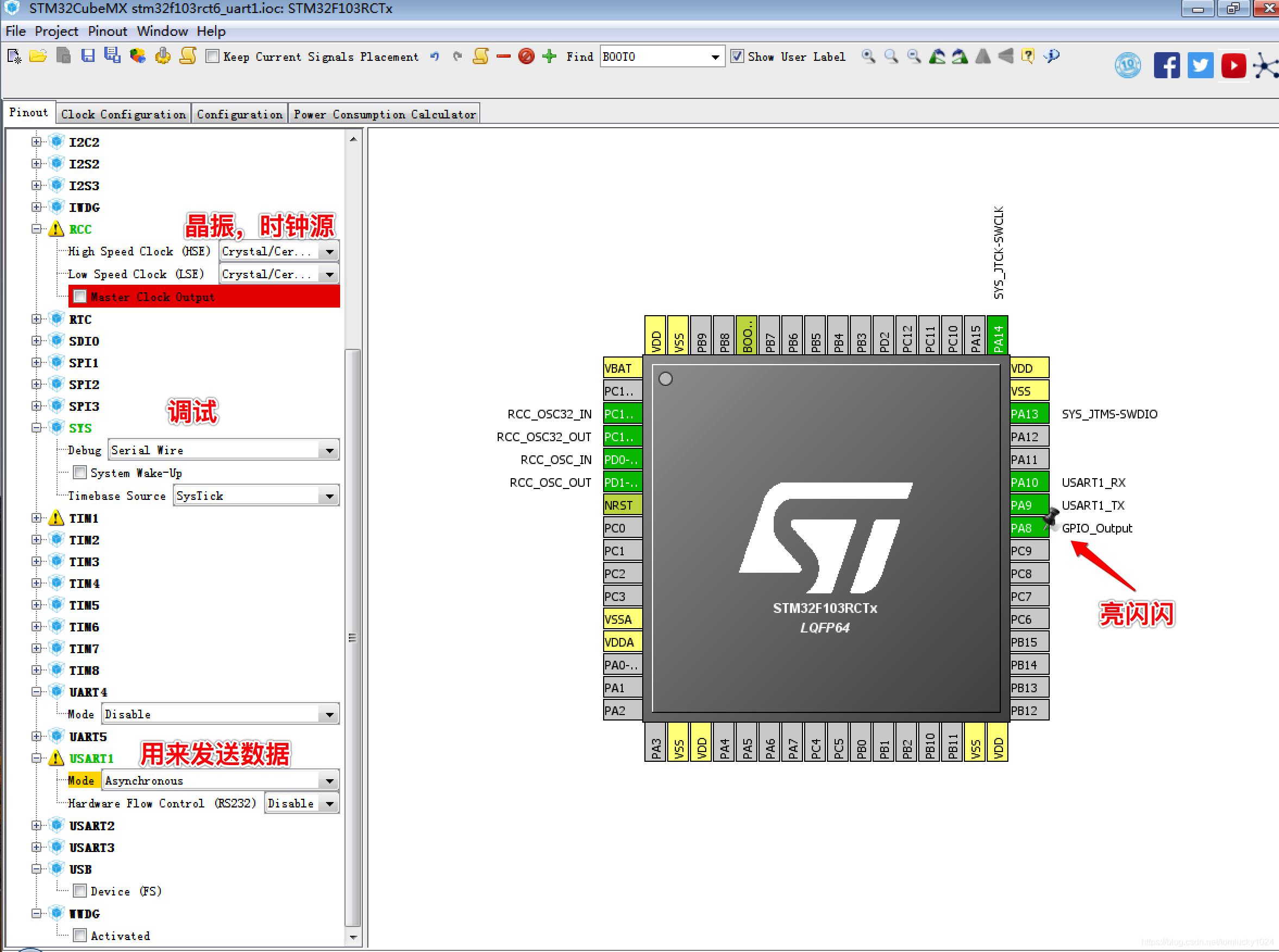 stm32]Cube配置usart1发送数据- 老汉带你推推推- CSDN博客