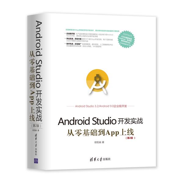 Android Studio开发实战 从零基础到App上线(第2版)