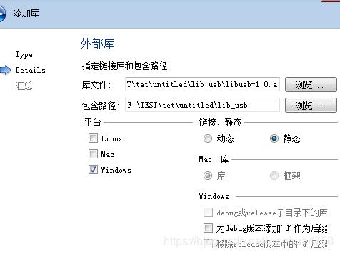 "解决QT添加外部链接库的""cannot find -libusb-1 0""及error: No"