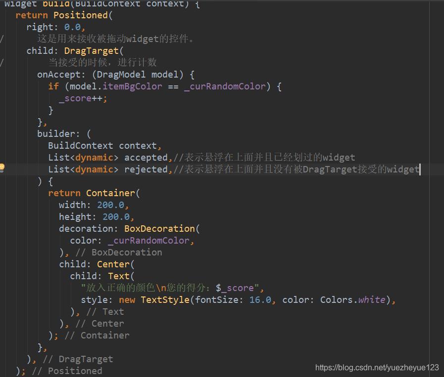 flutter控制widget进行移动- yuezheyue123的博客- CSDN博客