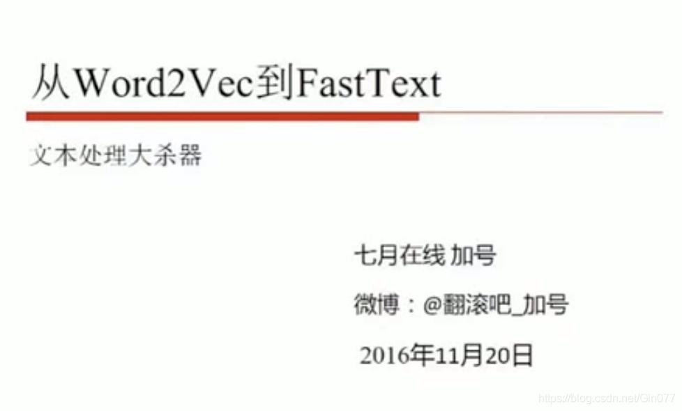 NLP到word2vec实战班视频截图4---从Word2vec到fasttext - Gin077