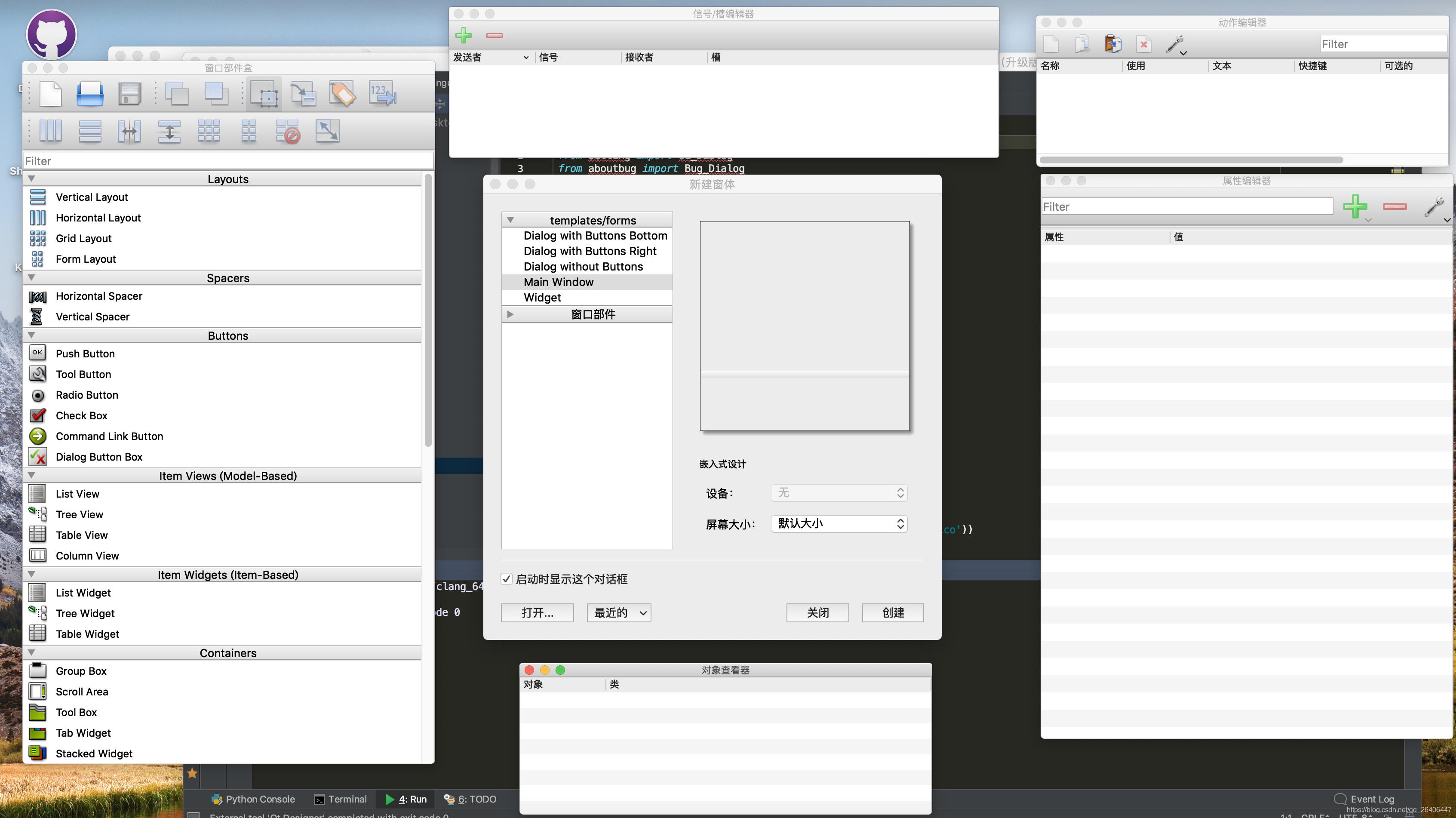 pyqt(一)pyqt环境搭建win+mac(pycharm+designer) - kid的博客