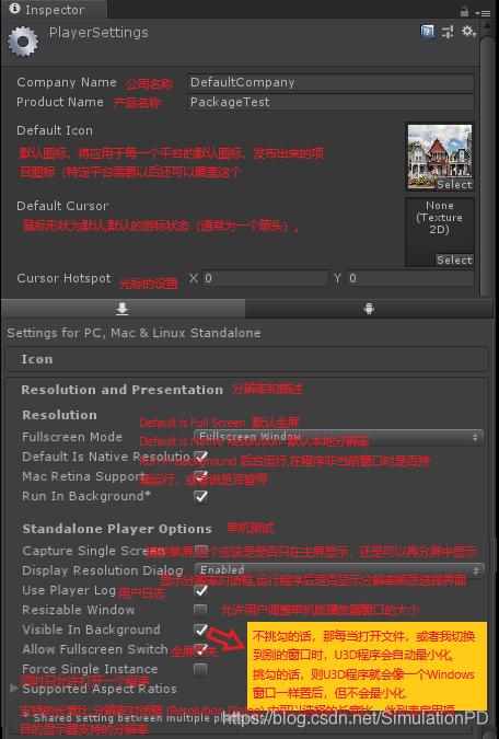 Unity-PlayerSetting - IT閱讀