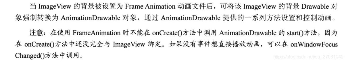 当 ImageView 的背景 被设置为Frame Animation 动画 后,可以将ImageView 的背景
