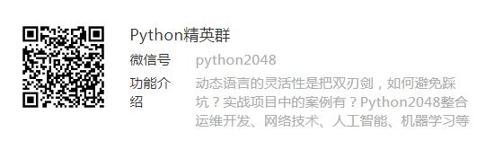 python2048微信公众号