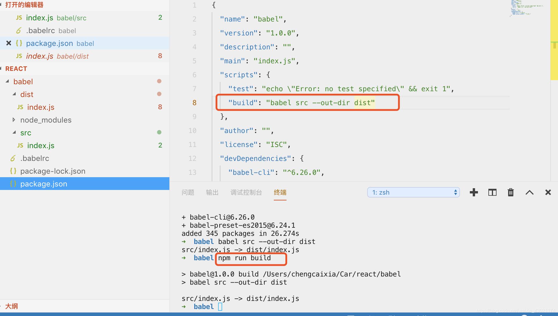 如何利用babel工具将es6语法转换成es5语法- weixin_43021174的