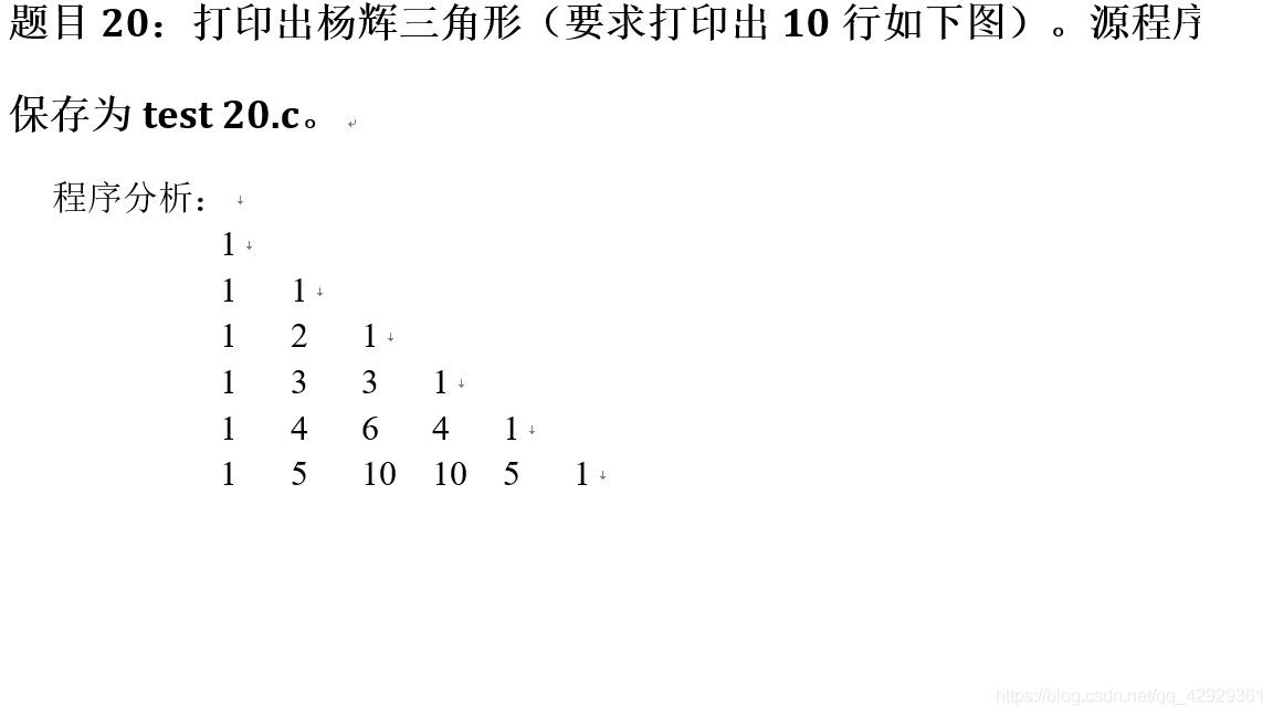 杨辉三角题目