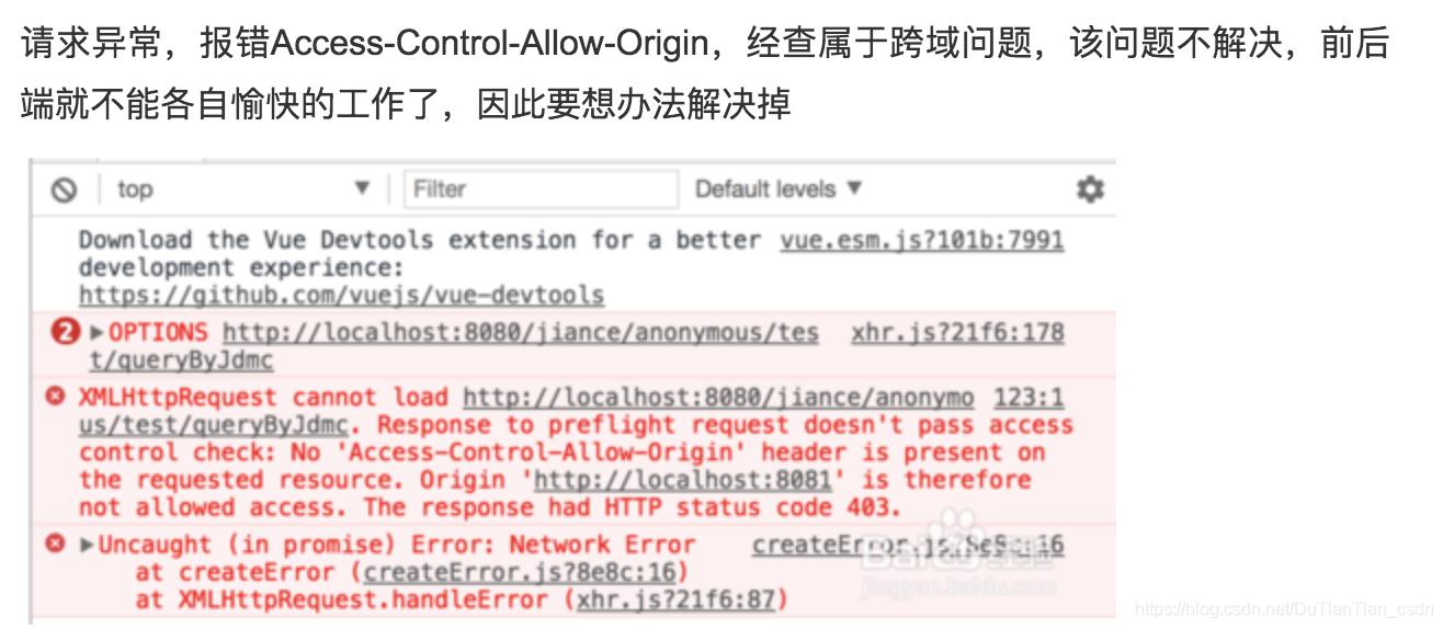 Access-Control-Allow-Origin跨域问题- DuTianTian_csdn的博客