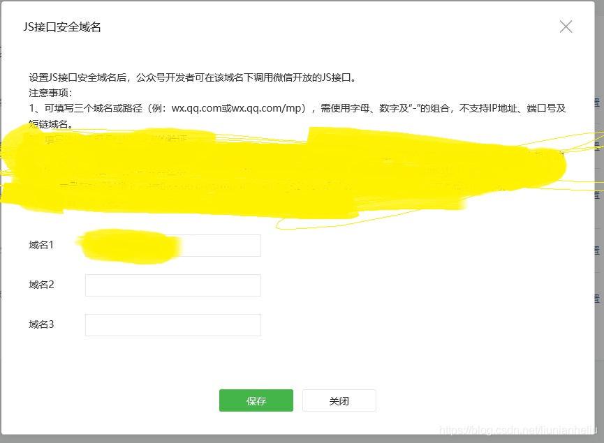 JS接口安全域名