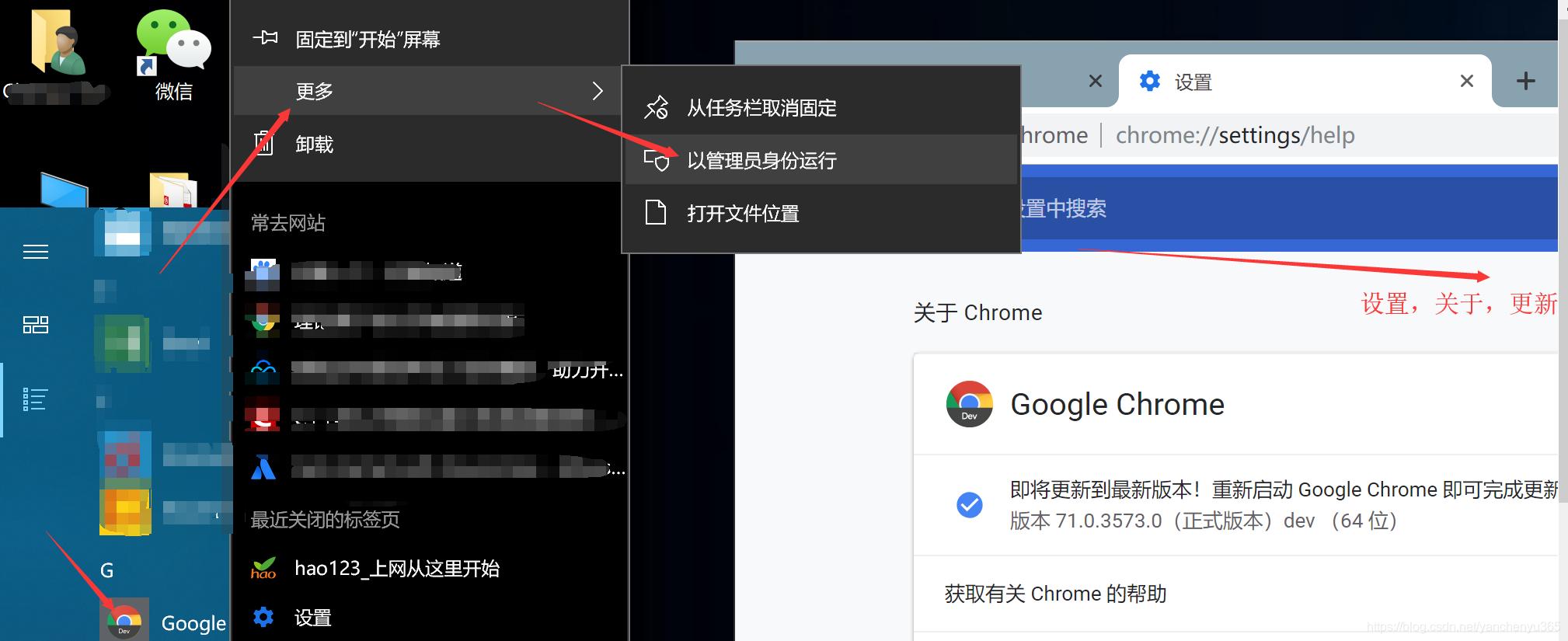 Chrome 更新 google