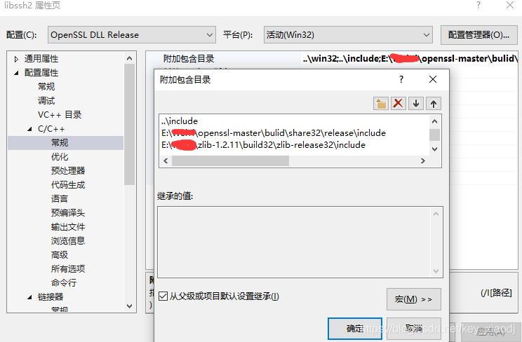 VS2013 curl源码编译(三)之libssh2 1 8 0编译- key_xiaodj的博客- CSDN博客