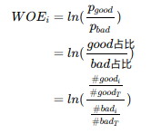 woe公式