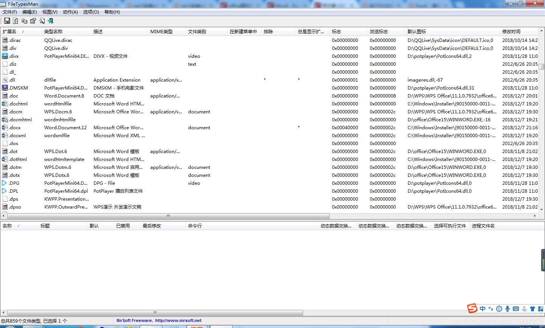 找到.docx、.xlsx、.pptx右键 选中编辑所选文件类型 ,弹出一个编辑文件类型的对话框