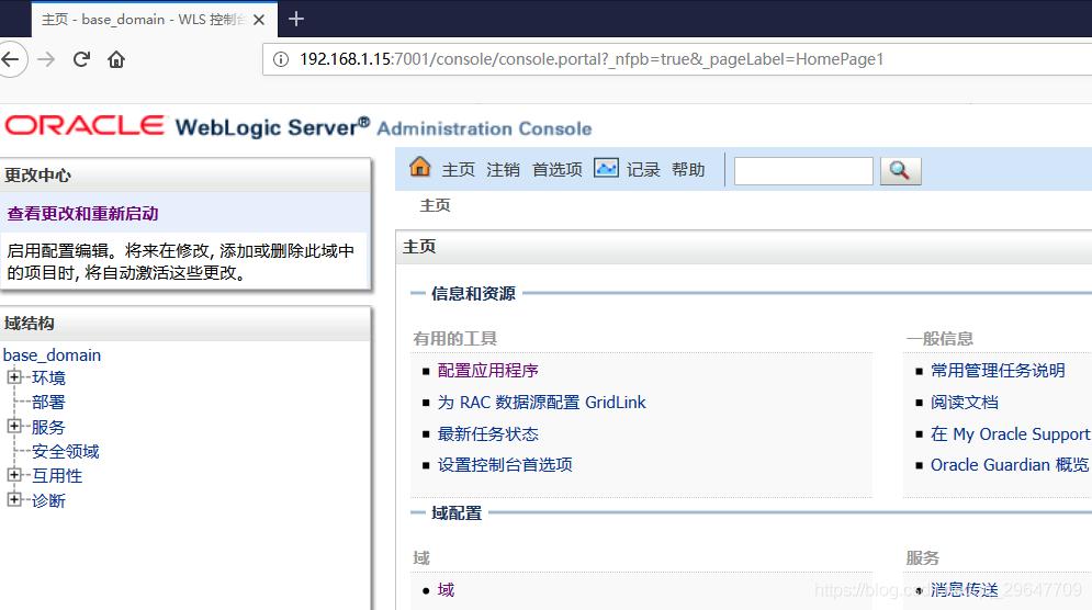 Weblogic漏洞之弱口令、任意文件读取、上传shell  weblogic 弱口令 shell 第1张