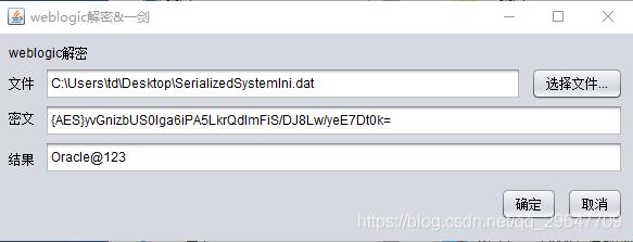 Weblogic漏洞之弱口令、任意文件读取、上传shell  weblogic 弱口令 shell 第5张