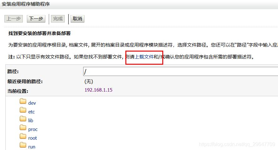 Weblogic漏洞之弱口令、任意文件读取、上传shell  weblogic 弱口令 shell 第8张