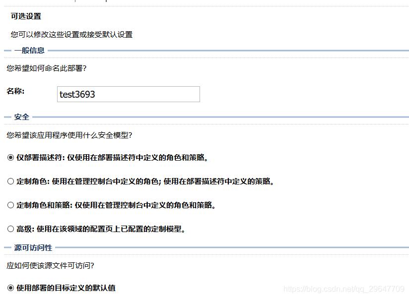 Weblogic漏洞之弱口令、任意文件读取、上传shell  weblogic 弱口令 shell 第9张