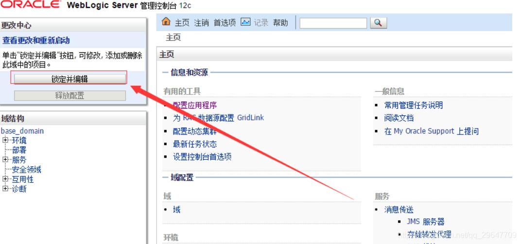 Weblogic漏洞之弱口令、任意文件读取、上传shell  weblogic 弱口令 shell 第6张