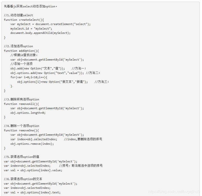 new Option()——实现时间联动- hugejihu9的专栏- CSDN博客